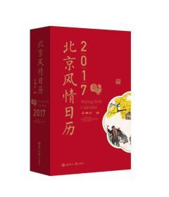 2017 北京风情日历