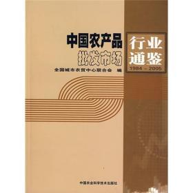 中国农产品批发市场行业通鉴(1984-2005)