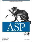 ASP设计