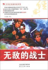 中华红色教育连环画:无敌的战士