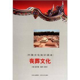 中国文化知识读本:丧葬文化