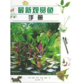 最新观赏鱼手册
