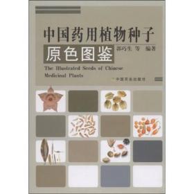 中国药用植物种子原色图谱