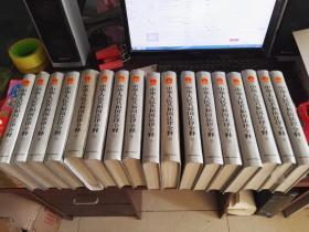 中华人民共和国法律全释(入世修订版)(1---17册全 十七册合售  精装 16开)第5卷前后封面处少许受潮6品左右,其余完好