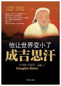 他让世界变小了:成吉思汗