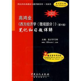 新版高鸿业〈西方经济学(微观部分)〉(第4版)笔记和习题详解