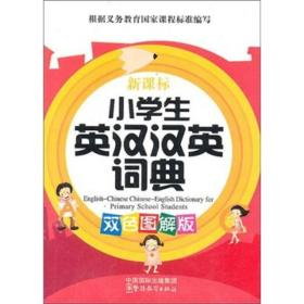 小学生英汉汉英词典:双色图解版