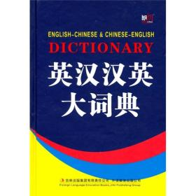 英汉汉英大词典