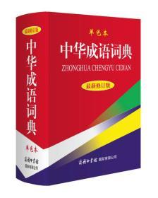 中华成语词典 最新修订版 单色本