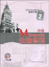 走遍德国中级2(教师手册)