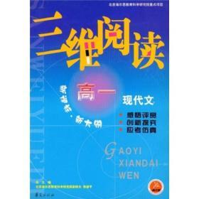三维阅读:高1现代文(新课标新大纲)
