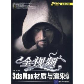 全视频3ds Max材质与渲染实录(全彩印刷)