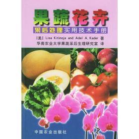 果蔬花卉采后处理实用技术手册