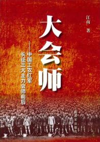 大会师 中国工农红军长征三大主力会师前后
