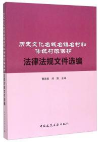 历史文化名城名镇名村和传统村落保护法律法规文件选编