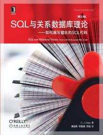SQL与关系数据库理论:如何编写健壮的SQL代码(原书第2版)