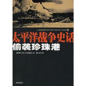 偷袭珍珠港:太平洋战争史话2