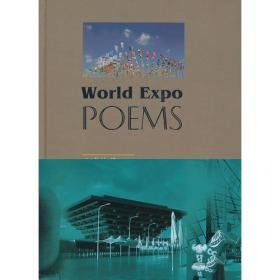 世博诗草(World Expo Poems)