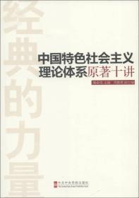 中国特色社会主义理论体系原著导读