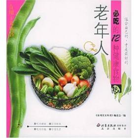 食用主义丛书:老年人必吃的12种健康食物