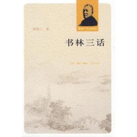 曹聚仁作品系列---书林三话