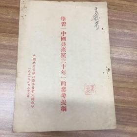 学习中国共产党三十年的参考提纲