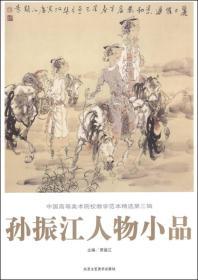 孙振江人物小品/中国高等美术院校教学范本精选(第三辑)
