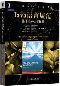 Java语言规范:基于Java SE 8