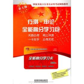 9787113135638-oy-铁道版2012年新大纲公务员考试