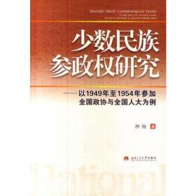 少数民族参政权研究——以1949年至1954年参加全国政协