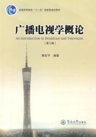 广播电视学概论 9787811352030 黄匡宇 暨南大学出版社