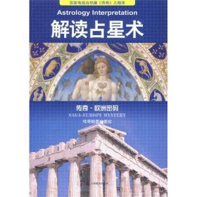 解读占星术:传奇翰墨·欧洲密码