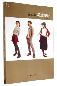 成功教学系列丛书·写生照片:速写人物