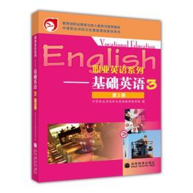 职业英语系列——基础英语3 第2版