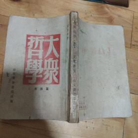 大众哲学 重改本  山东新华书店1949年5月3版