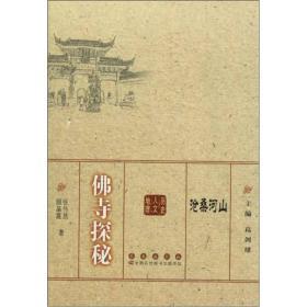 沧桑河山:佛寺探秘