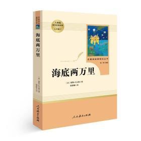 中小学新版教材(部编版)配套课外阅读 名著阅读课程化丛书 海底两万里