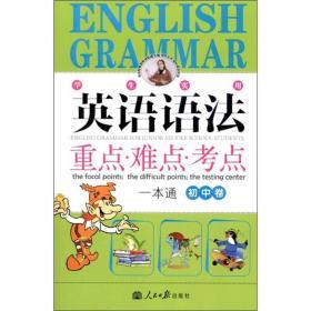 学生实用(高中)  英语语法重点难点考点一本通   高中卷。