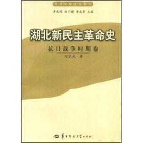 正版】湖北新民主革命史