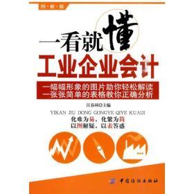 一看就懂工业企业会计 江春环 中国纺织出版社 9787506463478