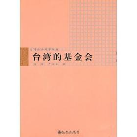 台湾基金会