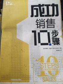 成功销售10步骤