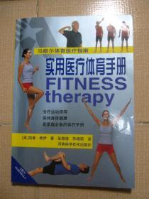 实用医疗体育手册  马歇尔体育医疗指南
