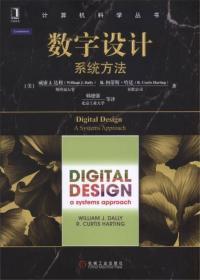 数字设计:系统方法