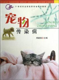 宠物传染病/21世纪农业部高职高专规划教材
