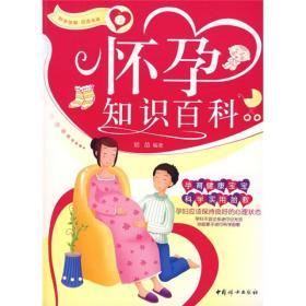 二手怀孕知识百科刘苗中国妇女出版社9787802034099