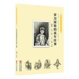 中国百年个体童年史:10年代 岁月深处的童年往事【逝去的童年 历史的风景 时代的面貌 那年那月小时候……】