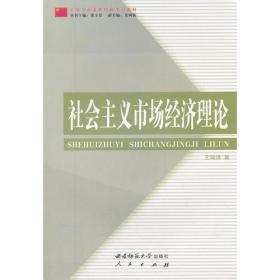 社会主义市场经济理论(干部全面素质培训学习教材)