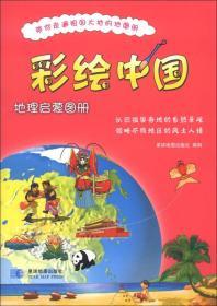 彩绘中国地理启蒙图册