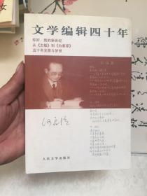 文学编辑四十年(作者何启治签名钤印)